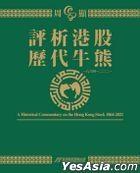 Ping Xi Gang Gu Li Dai Niu Xiong