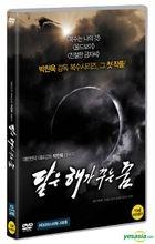 The Moon is... the Sun's Dream (DVD) (Korea Version)