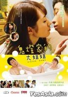 Hozuki-san Chi No Ameki (2014) (DVD) (Hong Kong Version)