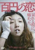 百元之戀 (DVD) (普通版)(日本版)