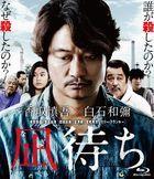 Sea of Revival (Blu-ray) (Normal Edition) (Japan Version)