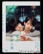 愛在末路之境 (2020) (DVD) (香港版)
