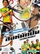 Shakariki! (DVD) (Thailand Version)