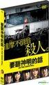 As The Gods Will (2014) (DVD) (English Subtitled) (Hong Kong Version)