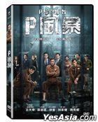 P Storm (2019) (DVD) (Taiwan Version)