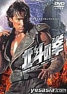 FIST OF THE NORTH STAR (Japan Version)