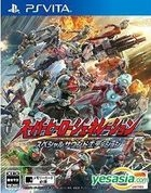 Super Hero Generation (Special Sound Edition) (Japan Version)