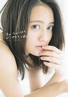 Okada Yui 1st Photobook '98% no Yui'
