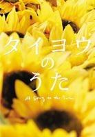 Midnight Sun Premium Edition (Japan Version)