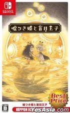 Usotsuki Hime to Moumoku Ouji (Bargain Edition) (Japan Version)