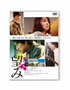Hope (2020) (DVD) (Japan Version)