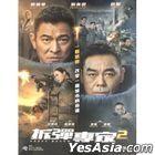 Shock Wave 2 (2020) (DVD) (Hong Kong Version)