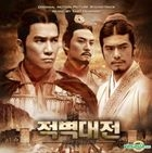 Red Cliff OST (Korea Version)