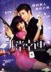 My Lucky Star (2013) (DVD) (Hong Kong Version)