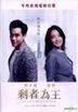 The Last Women Standing (2015) (DVD) (English Subtitled) (Taiwan Version)