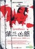 Synesthesia (Hong Kong Version)