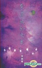 Zi Jin Cheng De Nu Gui