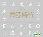 寰亞時代 (2CD)