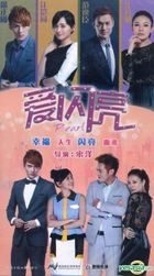 Pearl (2013) (H-DVD) (End) (China Version)