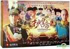 The Last Emperor (DVD) (Ep. 1-59) (End) (China Version)
