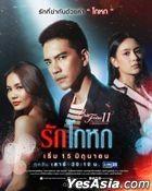 Club Friday The Series Season 11: Ruk Kohok (2019) (DVD) (Ep. 1-22) (End) (Thailand Version)