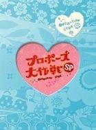 Proposal Daisakusen Special (DVD) (Japan Version)