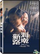 You Mean the World to Me (2017) (DVD) (Taiwan Version)
