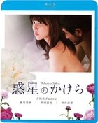 Hoshizora no Kakera (Blu-ray) (Japan Version)