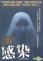 Infection (DVD) (Hong Kong Version)