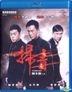 The White Storm (2013) (Blu-ray) (Hong Kong Version)