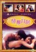 My Pale Lover (DVD) (Hong Kong Version)