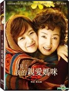 Goodbye Mom (2009) (DVD) (Taiwan Version)