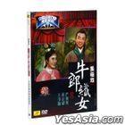 Niu Lang Zhi Nu (1963) (DVD) (Huangmei Operas) (China Version)