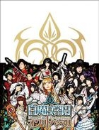 Innocent Lilies: The End and the Beginning (DVD) (First Press Limited Edition)(Japan Version)