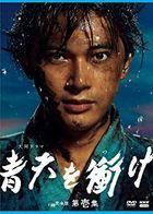 直衝青天 完全版  Vol.1 ( DVD BOX) (日本版)
