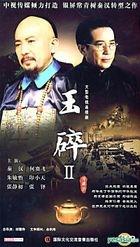 Yu Sui 2 (AKA: Zi Yu Jin Sha) (H-DVD) (End) (China Version)