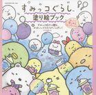 Sumikko Gurashi Coloring Book