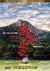 Weeds on Fire (2016) (DVD) (Hong Kong Version)