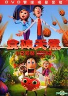 Cloudy with a Chance of Meatballs 1+2 (DVD) (Taiwan Version)
