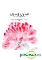 Song Ni Yi Shou Du He De Ge _ Xin Jing