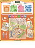 The 100-Year Life 2022 Calendar (Japan Version)