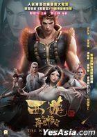 The Westward - See You Wukong! - (2020) (DVD) (Hong Kong Version)