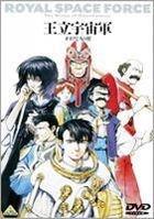 Royal Space Force - The Wings of Honneamise (DVD) (Japan Version)
