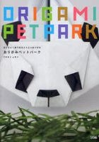 Origami Pet Park one sheet origami animal