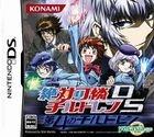 Zettai Karen Children DS Dai-4 no Children (Japan Version)