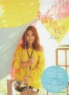 幸福了 然後呢 (影音慶功版) (CD + DVD)
