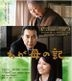 Chronicle of My Mother (DVD) (Japan Version)