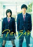 Blue Spring Ride (DVD) (Normal Edition) (Japan Version)