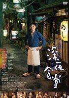 Midnight Diner (2015) (DVD) (Normal Edition) (Japan Version)