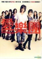 Bandage (DVD) (Hong Kong Version)